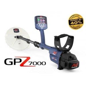 Самый дорогой металлоискатель Minelab GPZ7000
