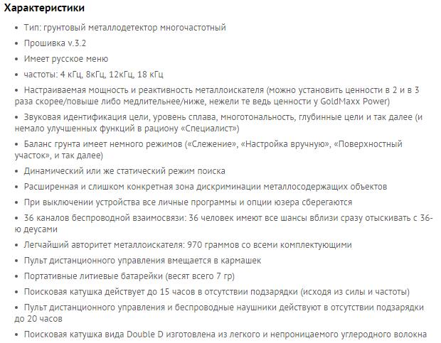 http://garrett-minelab.ru/images/upload/картинка%20deus.png