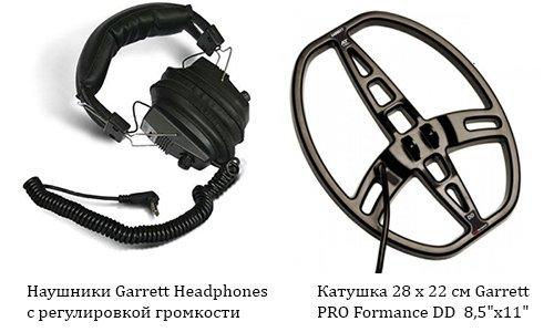 Расширенная комплектация Garrett AT Pro
