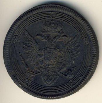 Пять копеек Александра I 1803 года