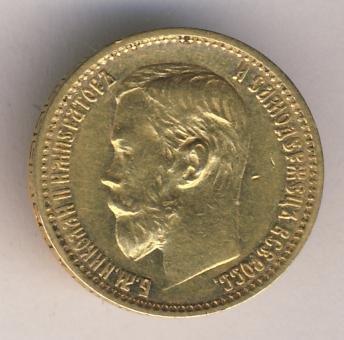 Пять рублей Николая II 1898 года