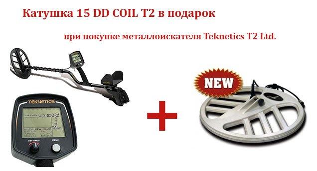 Акция! При покупке металлоискателя Teknetics T2 катушка 15 DD COIL T2 стоимостью 11500 рублей в подарок!