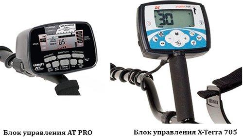 Разница в конструкции At PRO и X-Terra 705*