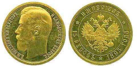 Золотой империал Николая II