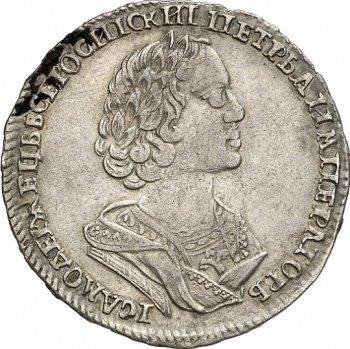 Полтина Екатерины II 1725 года